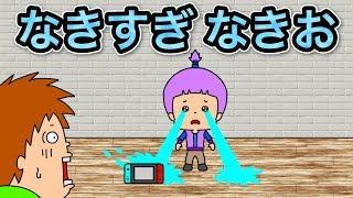 【アニメ】なきすぎ なきお