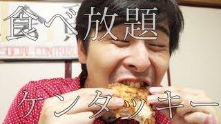 検証!食べ放題ケンタッキーで元をとるには|All-you-can-eat KENTUCKY(KFC) thumbnail