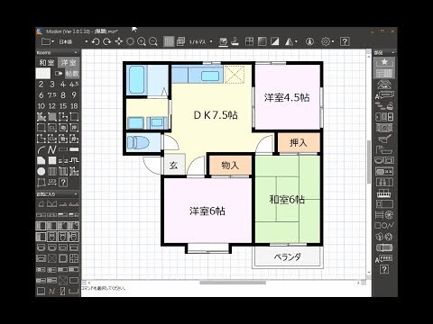 間取り図作成ソフトMizdoriデモ3DK