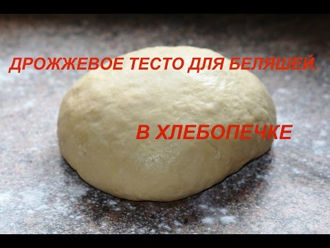 Тесто на кефире в хлебопечке