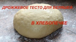 Ну очень вкусное тесто для беляшей!!!!! в хлебопечке.