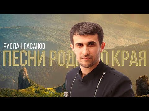 Руслан Гасанов - Песни родного края | Сольный концерт | Махачкала 2019