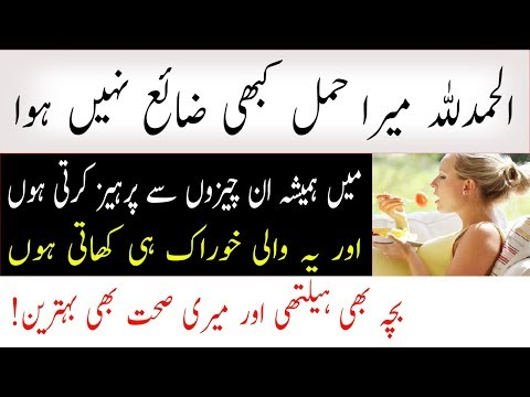 pregnancy diet in urdu | pregnancy tips in hindi | Health Tips in Urdu