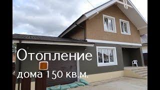 Отопление частного дома 150 кв.м. Монтаж котельной и обзор объекта.