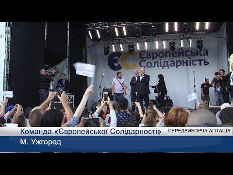 Свалява, Хуст, Мукачево та Ужгород – зустрічали 5-го Президента України