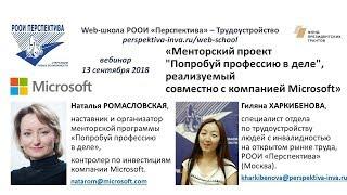 Вебинар: Менторская программа«Попробуй профессию в деле» (13.09.2018)