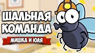 ШАЛЬНАЯ КОМАНДА, СМЕШНЫЕ МУХИ ♦ Bug Academy #2