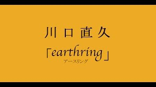 川口直久/「earthring」(1st full album)