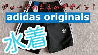 アディダスのアウトレットで買った水着の紹介です。 すごく安く買えてラッキーでした! adidas originals 3-STRIPES SWIM SHORTS → https://amzn.to/2z4yGIK.