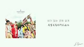 【韓中字】PENTAGON ( 펜타곤 ) 진호 u0026 후이 ( Jinho u0026 Hui ) - 고마워 ( Thank You / 謝謝 )