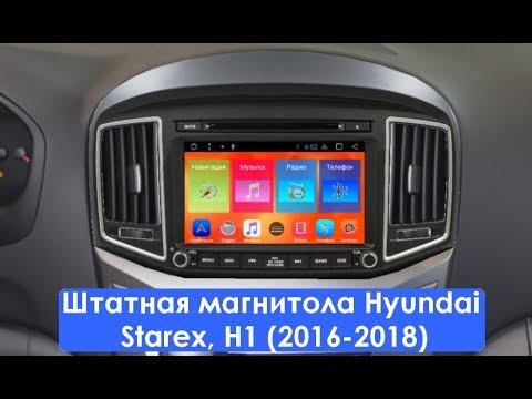 Штатная магнитола Hyundai Starex, H1 (2016-2018) Android MR-3212