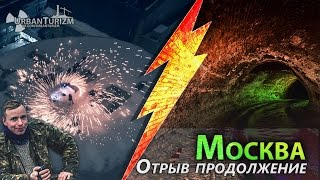 Москва. ХОЙ 2017 #2. Неглинка, ЖК «Пирамида»