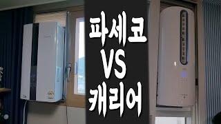 [3분영상] 파세코VS캐리어,,여름철 창문형에어컨 당신…