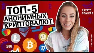 Топ-5 анонимных криптовалют | LIBRA разрушит экономику!