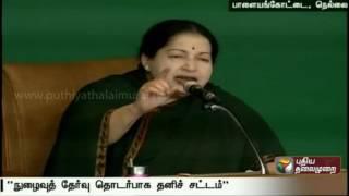 Details of Jayalalithaa's speech at Palayamkottai election campaign