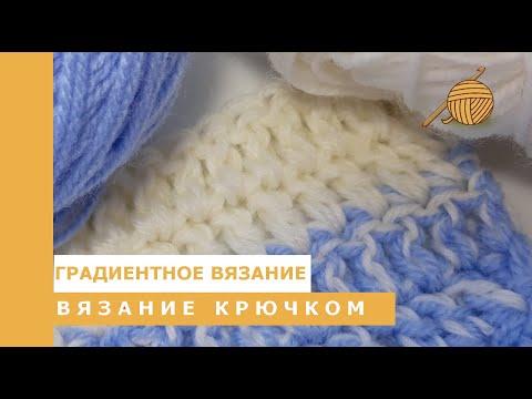 Градиентное вязание крючком с переходом цветов