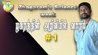 A new DNA structure, PETase, Microplastic particles and More... Zhagaram's Science Weekly EP.1