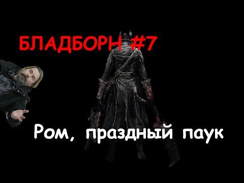 Bloodborne #7 - Как убить Рома, праздного паука? [Босс: Ром, праздный паук]