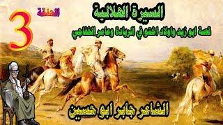 جابر ابو حسين قصه ابو زيد واولاد اختو في ضيفة عامر الخفاجي قصص مجمعة من السيرة الهلالية 3