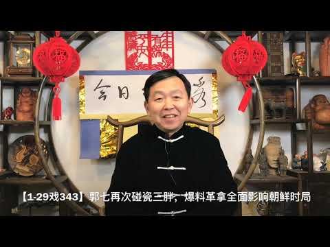 黄河边播报:厉害了我的锅,三胖吓破了胆,爆料革命将影响朝鲜时局!