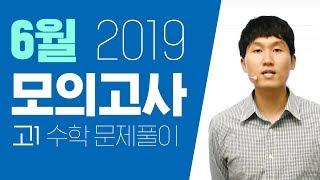 2019 6월 모의고사 고1 수학 문제풀이 (모든문제)