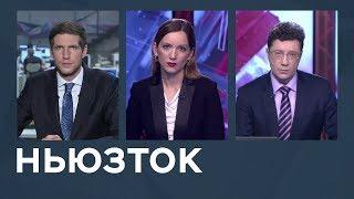 Кому выгодно столкновение кораблей России и Украины в Керченском проливе? / Ньюзток RTVI