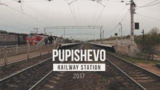 станция ПУПЫШЕВО (видео-зарисовка 2017)