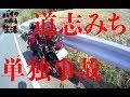 #63 道志みちで事故に遭遇 GSX1300R 隼 Ninja ZX-14R