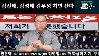 """[6월21일]김진태와 자유한국당이 사는 길, """"김성태 치고, 김무성 탈당 시켜라"""""""