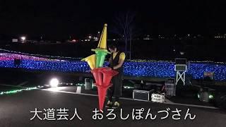 2018年 1月1日 東京ドイツ村の中で行われていた、おろしぽんづさんのコ...