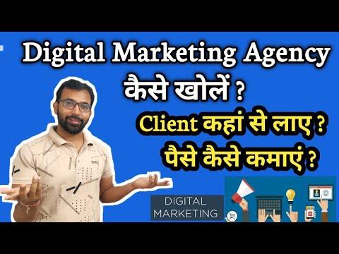 Digital Marketing Agency In India | How to Start a Digital Marketing Company