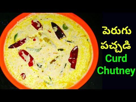 పెరుగు-పచ్చడి-|-perugu-pachadi-recipe-/-curd-chutney-|-perugu-chutney-|-how-to-make-perugu-chutney