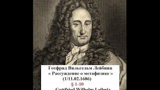 видео Биография Готфрида Вильгельма Лейбница