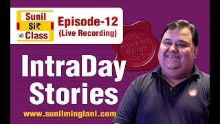 IntraDay Stories | SSC Episode-12 | Stock market for Beginners | sunilminglani.com