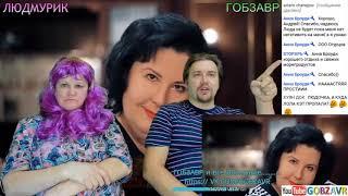 ГОБЗАВР ИЗБИЛ ЛЮДМУРИКА (ПОЛНЫЙ СТРИМ) 30.11.19