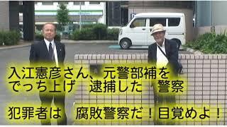NO12 警察 裏金作り 長崎県警 原告入江憲彦 被告森林 陣内純一裁判