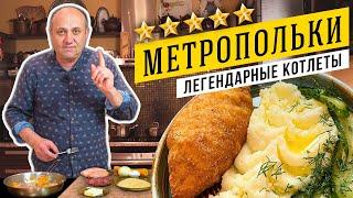 КУРИНЫЕ КОТЛЕТЫ с начинкой из ПАШТЕТА легендарный рецепт отеля Метрополь