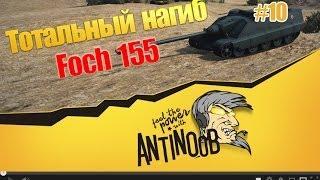 видео: Foch 155 [Тотальный нагиб] 12к урона и сюрприз World of Tanks (wot) #10