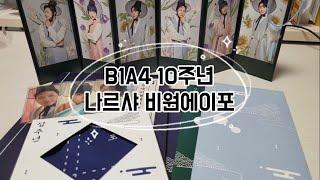 [바나로그] B1A4 10주년 기념 나르샤 비원에이포 굿즈 리뷰