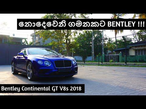 Bentley Continental GT V8s 2018 Review (Sinhala)