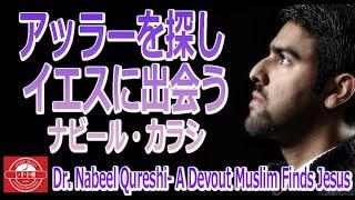 キリスト教とイスラム教の決定的な違いを元イスラム教徒のナビールが分...