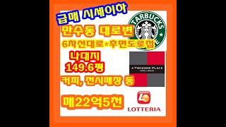 시세이하 급매 [추천]스타벅스 드라이브 매장, 커피매장…