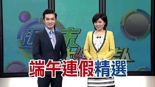 《大政治大爆卦》  端午連假精選特輯就在中天電視