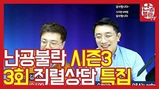 공무원시험 직렬 상담 특집 - 고용노동 세무 직렬 통화! | 신용한 김건호 선생님 | 난공불락 다시보기