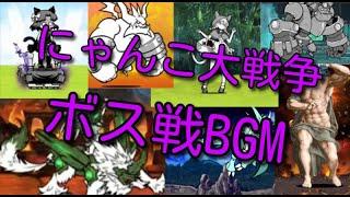 【にゃんこ大戦争】ボス戦BGM まとめ