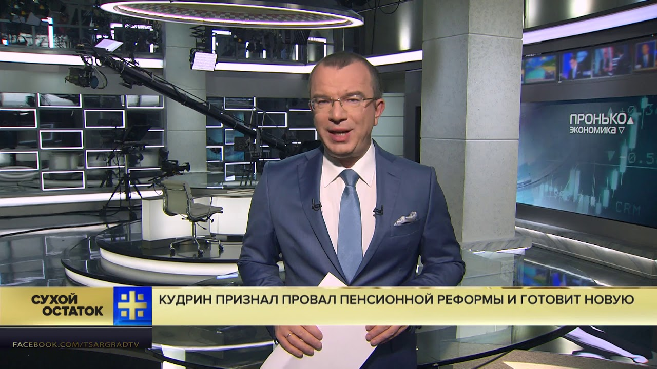 Пронько: Кудрин признал провал пенсионной реформы и готовит новую