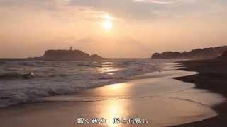 ダ・カーポ - 七里ヶ浜の哀歌(真白き富士の根)
