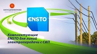 Демонстрационный фильм о комплектующих ENSTO для линий электропередачи с СИП(, 2015-07-15T15:10:43.000Z)