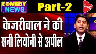 Comedy News : Kejriwal Appeals to Sunny Leone | Episode 2 | Capital TV