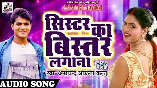 जीजा जी सिस्टर का बिस्तर लगाना - Arvind Akela Kallu का अभी तक का सबसे हिट गाना